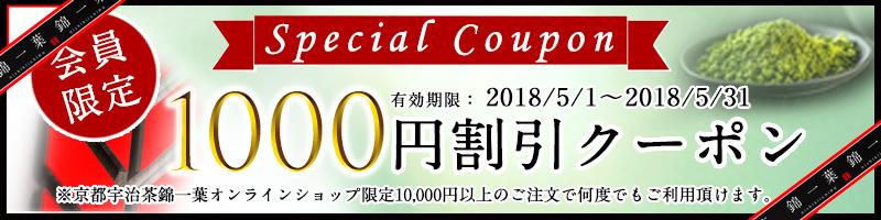 会員様限定【全商品対象!1,000円割引クーポン】