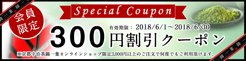 会員様限定【全商品対象!300円割引クーポン】