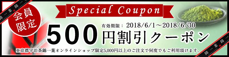 会員様限定【全商品対象!500円割引クーポン】